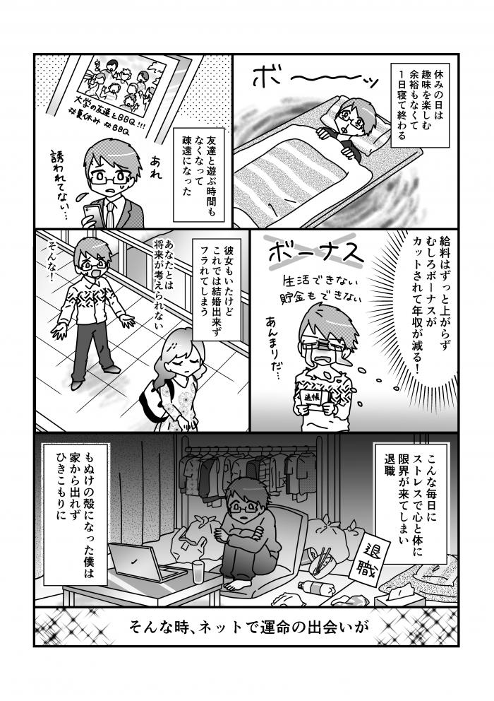 古着転売の話2