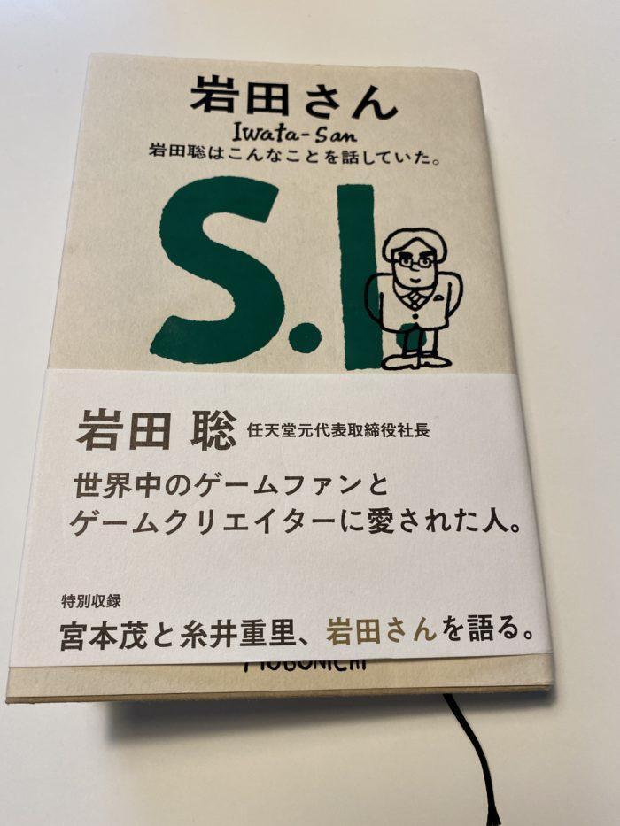 岩田さんの書籍